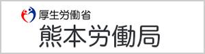 熊本労働局