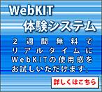 WebKIT体験システム