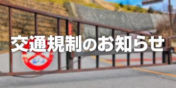 交通規制のお知らせ