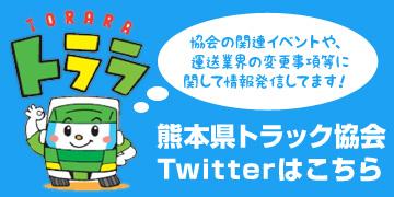 熊本県トラック協会Twitter