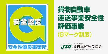 貨物自動車運送事業安全性評価事業(Gマーク制度)