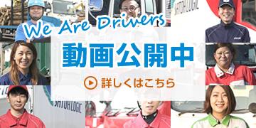We Are Drivers 動画公開中