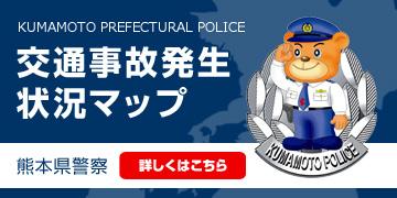 交通事故発生状況マップ(熊本県警察)