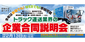 トラック運送業界の企業合同説明会を開催します